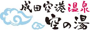 成田空港温泉 空の湯