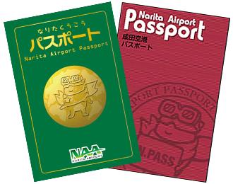 N.PASS 成田空港パスポート